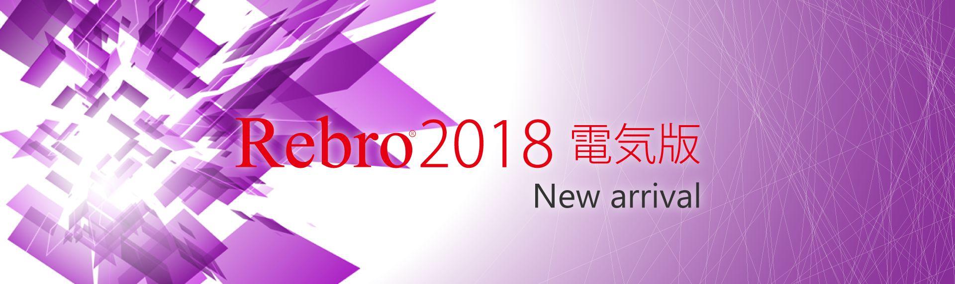 Rebro2018電気版