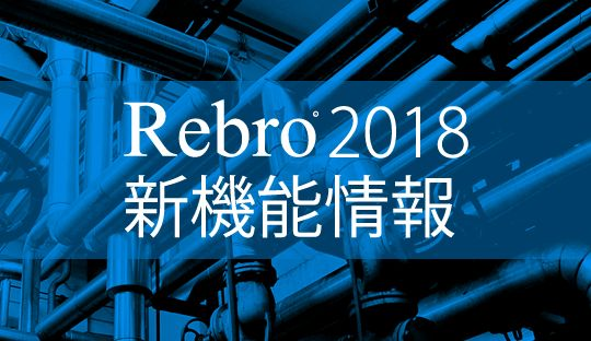 Rebro2018新機能