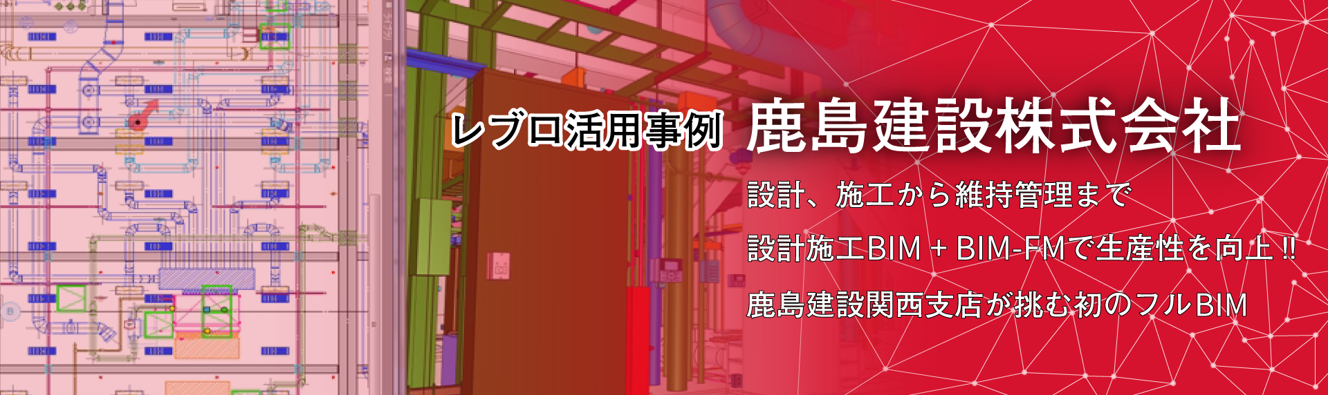 ユーザー事例 鹿島建設株式会社