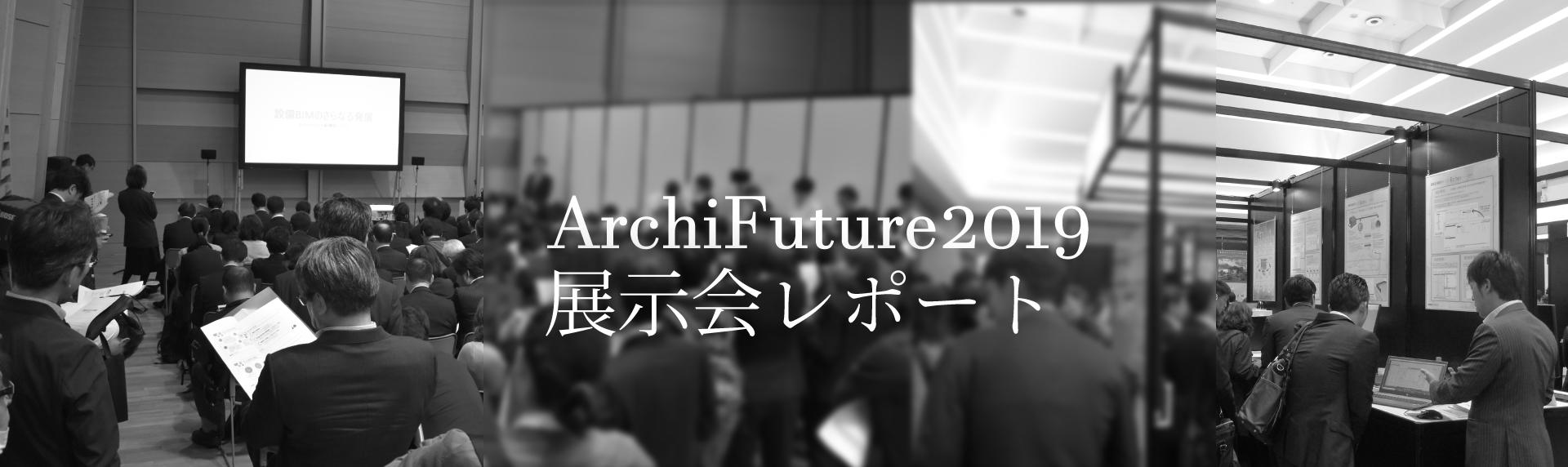 ArchiFuture2019 展示会レポート
