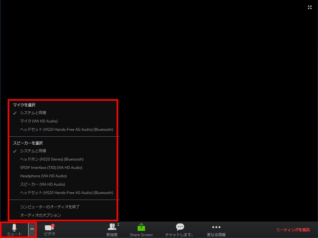 zoomのオーディオ機器の選択画面