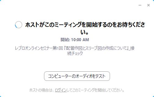 zoomの待機画面(PCクライアント)