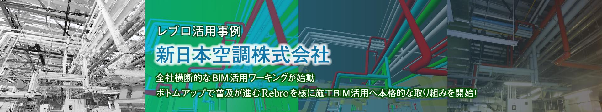 ユーザー事例 新日本空調株式会社