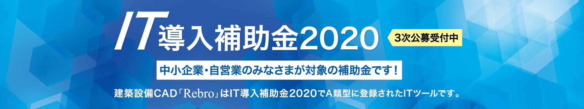 IT導入補助金2020_3次公募
