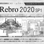 rebro2020 sp1 バナー