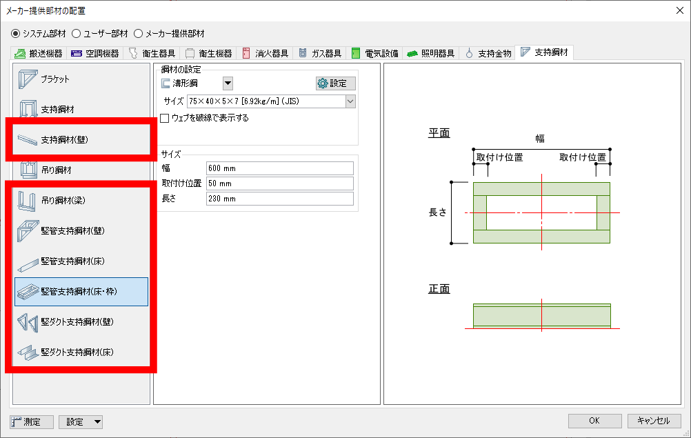 標準支持・耐震支持部材の追加