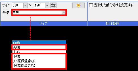 [サイズ変更]コマンドの基準 追加