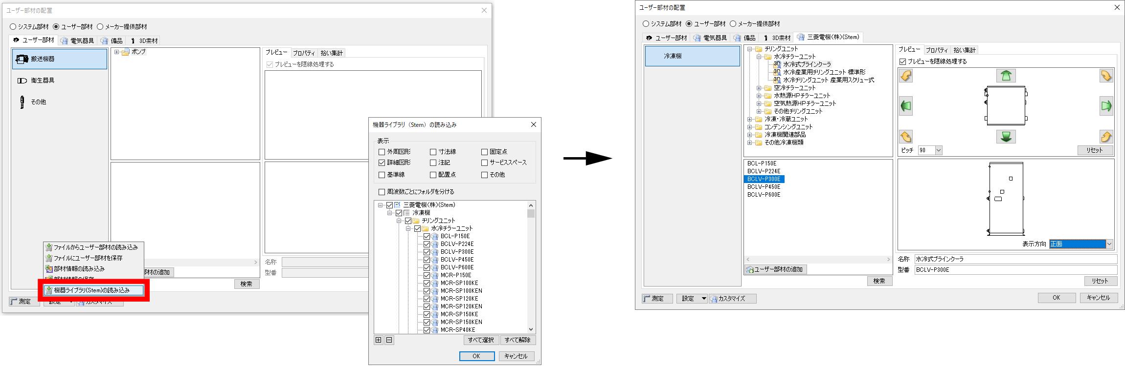 機器ライブラリ(Stem)をユーザー部材に取り込み