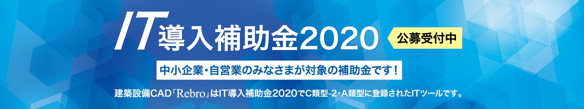 IT導入補助金2020_4次公募