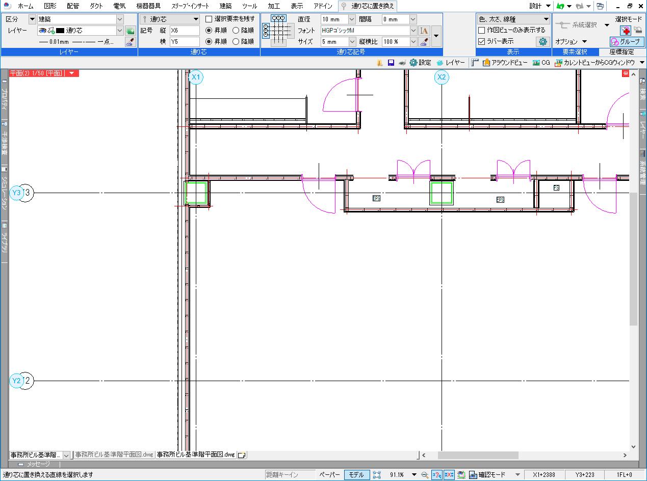 通り芯の置き換えコマンドとラバー表示