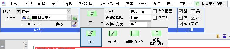 材質記号の記入コマンド、網掛けの作図コマンド
