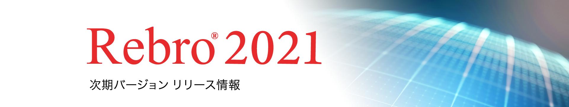 Rebro 2021 次期バージョン リリース情報