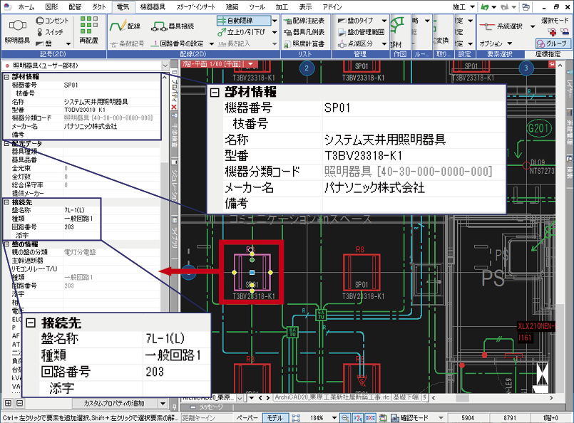 図6)回路番号などの属性を付与した電気図面