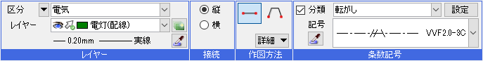 電気配線作図のリボン