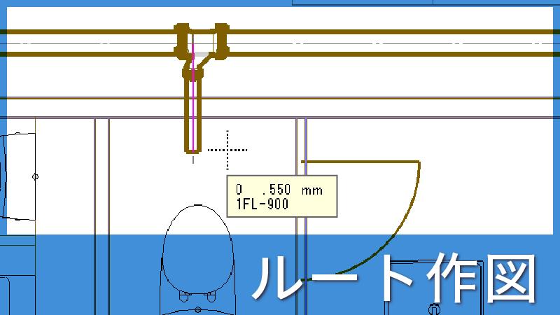 04.ルート作図