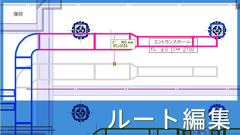 05.ルート編集