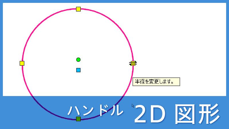 B.2D図形