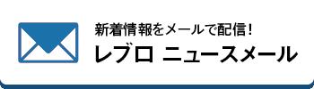 レブロ ニュースメールの登録バナー