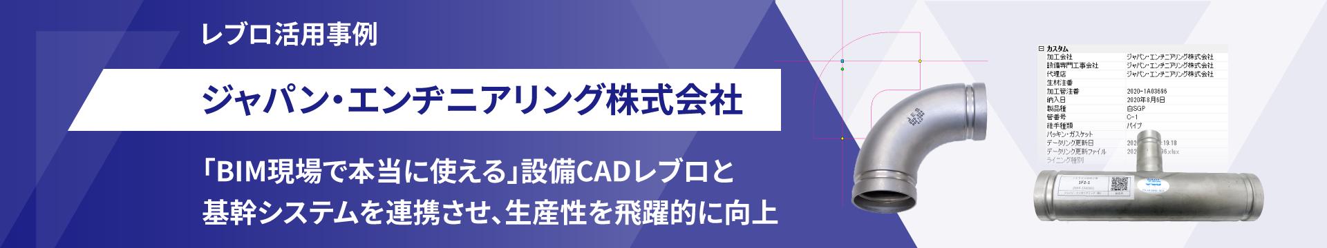 ユーザー事例 ジャパン・エンヂニアリング株式会社