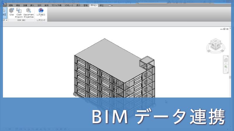 D.BIMデータ連携