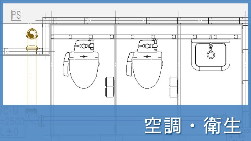 C.空調・衛生・電気