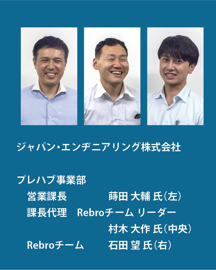 ジャパン・エンヂニアリング株式会社様のプロフィール画像