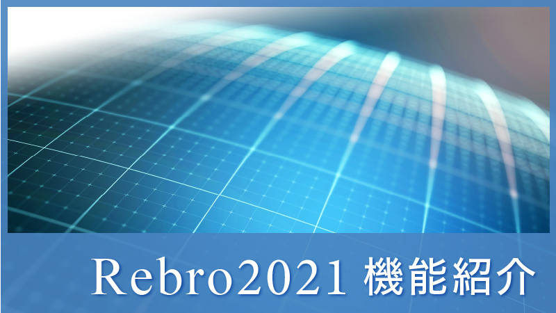 A.Rebro2021機能紹介