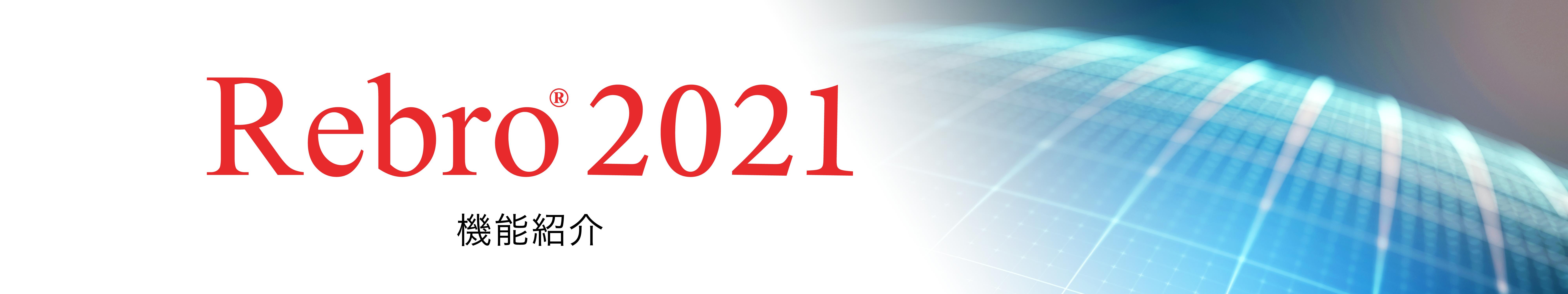 Rebro 2021新機能情報